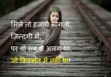 Shayari Images For Whatsapp Facebook