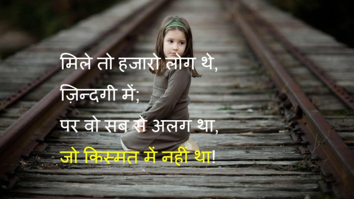 Shayari Images For Whatsapp Facebook