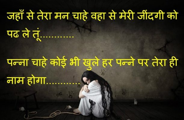 50 Best I Love You Images Collection For Whatsapp: Love Shayari Images 2019 In Hindi & English