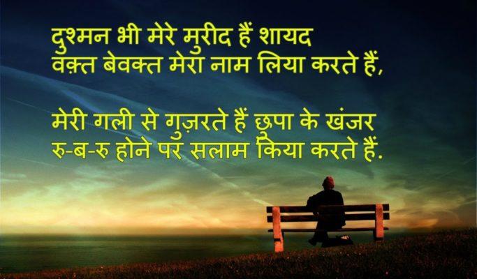 love shayari images 2017 in hindi english best whatsapp status