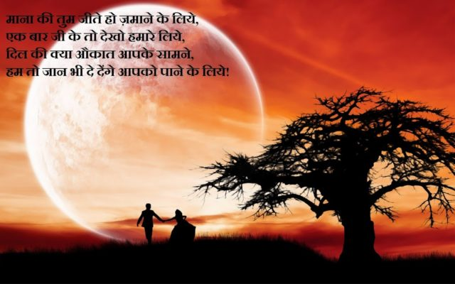 You Can Download Top 20 Best Love Shayari Images Wallpaper Photos HD QualityYou Use These As Pc Desktop Or On Facebook