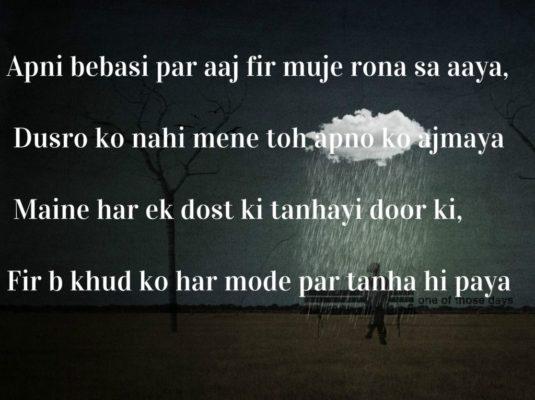 So This Is The Love Sad Shayari For Bf Gf Husband EtcYou Can Use Hindi Image As Whatsapp Dp