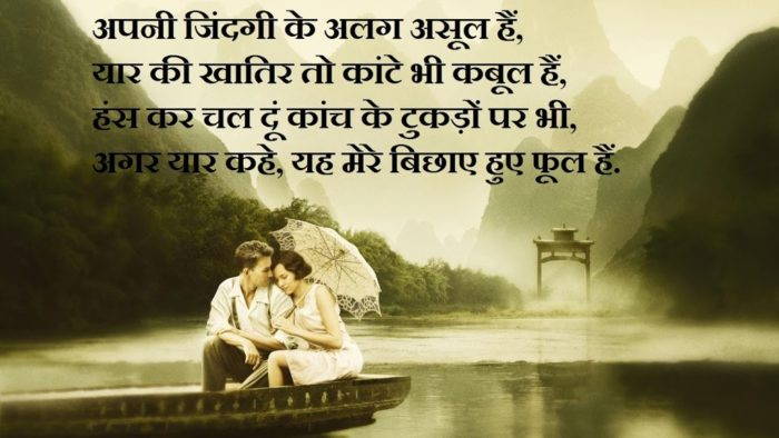love shayari images 2017 in hindi english best whatsapp status