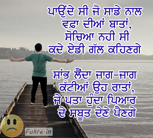 Punjabi Sad Wallpapers