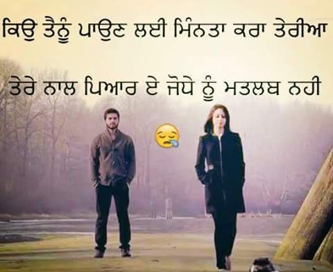 Punjabi Sad Pictures