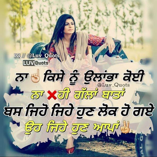 77+ Punjabi Images - Love, Sad, Funny, Attitude for Whatsapp