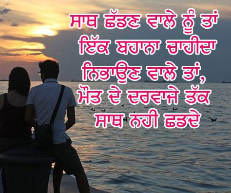 77+ Punjabi Images - Love, Sad, Funny, Attitude for Whatsapp ...
