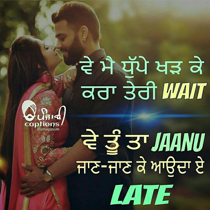 Heart touching sad love quotes in punjabi with images
