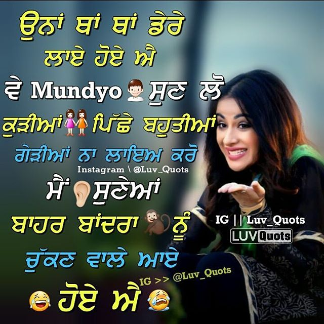 Punjabi Girls Funny Pictures Lines