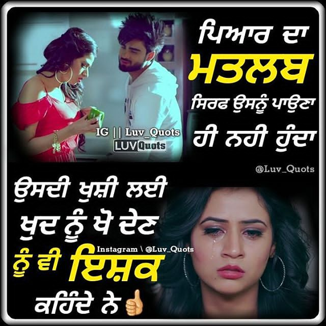Punjabi Song Lyrics